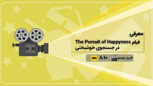 the-pursuit-of-happyness-Movie-cover