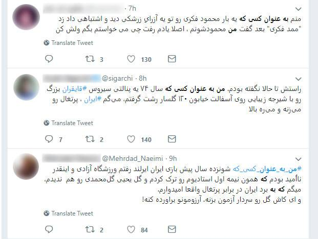 من و شما هم در نتیجه تیم ملی ایران اثر گذار هستیم