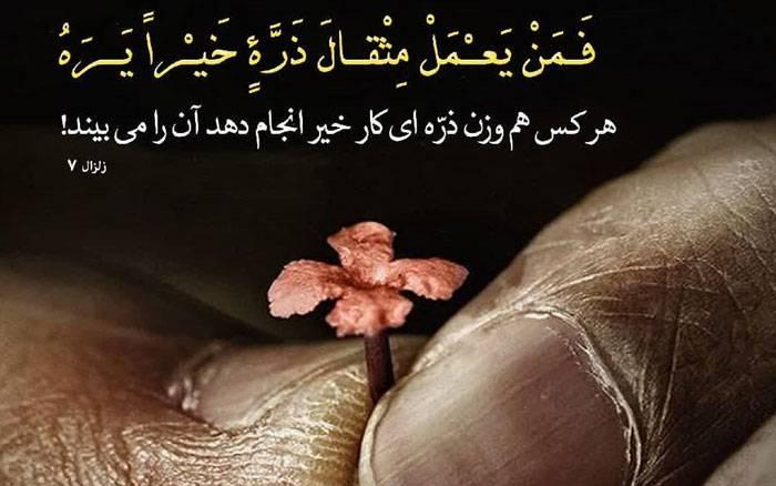 کارما در اسلام