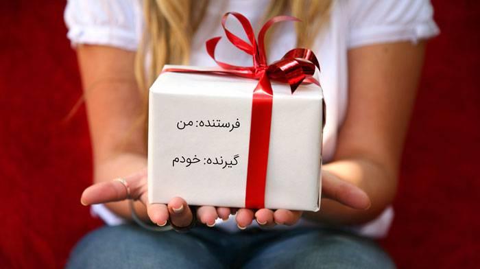 به خودتون هدیه بدید