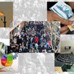 مقصر وضعیت بد اقتصادی ایران کیست؟ نفت؟ مسئولین؟ یا...؟