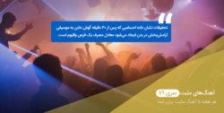 آهنگ مثبت ایرانی