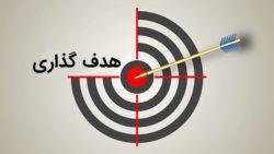 هدفگذاری
