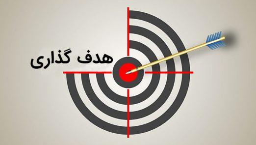 targeting-arrow