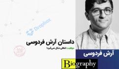 بیوگرافی آرش فردوسی