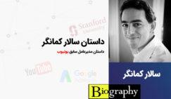 بیوگرافی سالار کمانگر