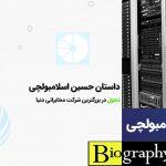 Hossein-Eslambolchi-poster