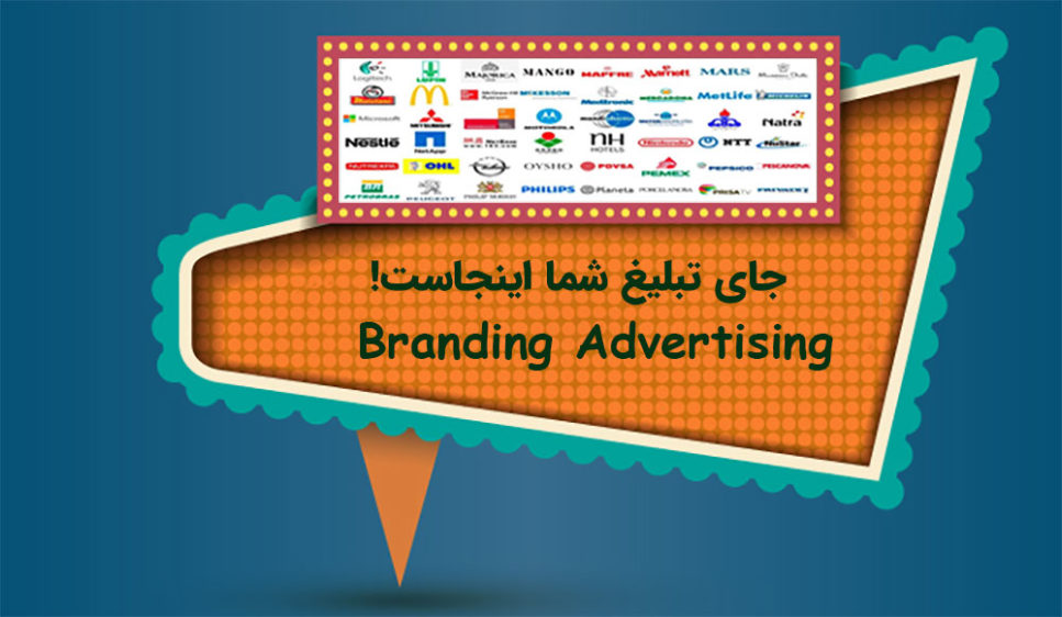 تبلیغات برند