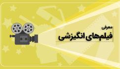 فیلمهای انگیزشی
