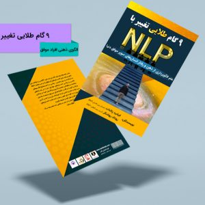کتاب ۹ گام طلایی تغییر با NLP