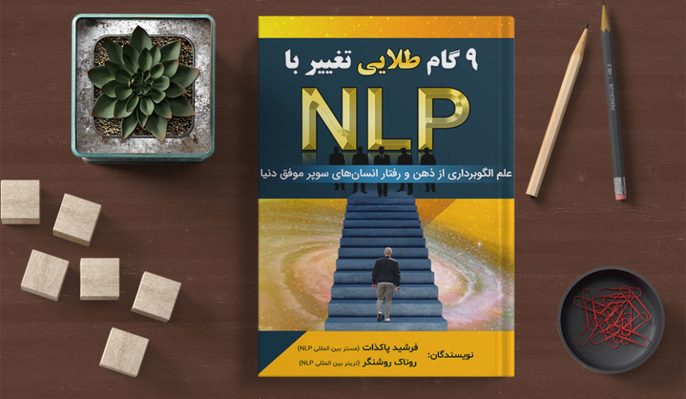 Golden Steps of Change by NLP