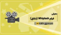 دانلود فیلم انگیزشی Whiplash