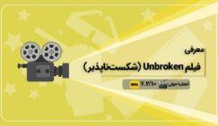 دانلود فیلم انگیزشی Unbroken