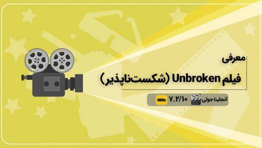 Unbroken-Movie-cover
