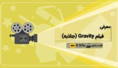 فیلم انگیزشی Gravity