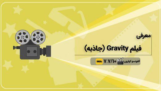 Gravity-Movie-cover