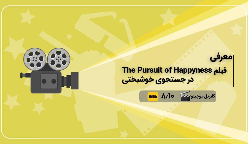 فیلم the pursuit of happyness